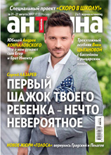 Свежий номер газеты «Антенна»