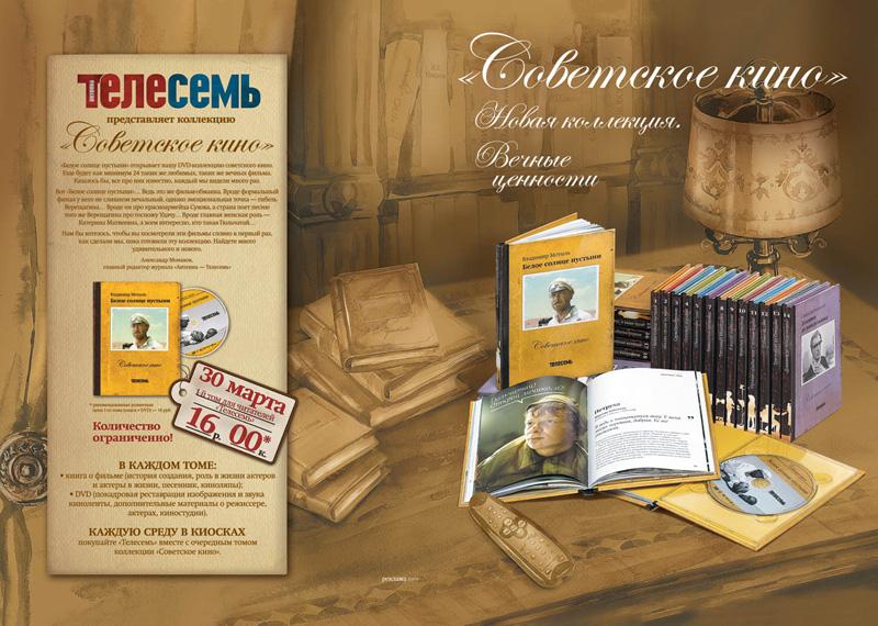 Советское Кино (Телесемь) - книга + DVD